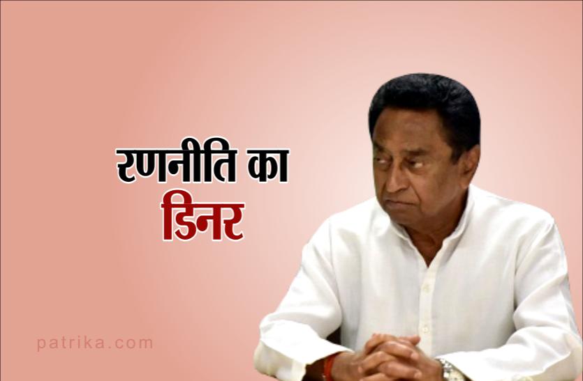 कमलनाथ की डिनर डिप्लोमेसी: कई कांग्रेसी नेता शामिल, राहुल गांधी के विकल्प पर भी चर्चा