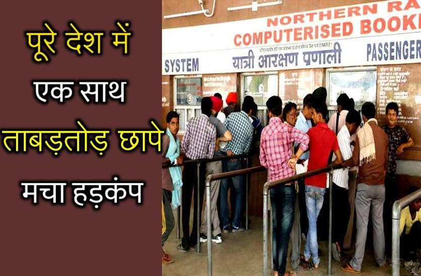 RPF Operation Thunder: राजस्थान में ई-टिकट और तत्काल टिकट को लेकर बड़ा खुलासा, परदे के पीछे चल रहा था 'खेल'