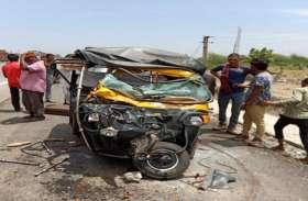 कार-ऑटो रिक्शा में टक्कर, बालिका की मौत, चार जने घायल