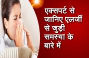 एक्सपर्ट से जानिए एलर्जी से जुड़ी समस्या के बारे में