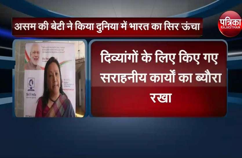 असम की बेटी ने किया दुनिया में भारत का सिर ऊंचा