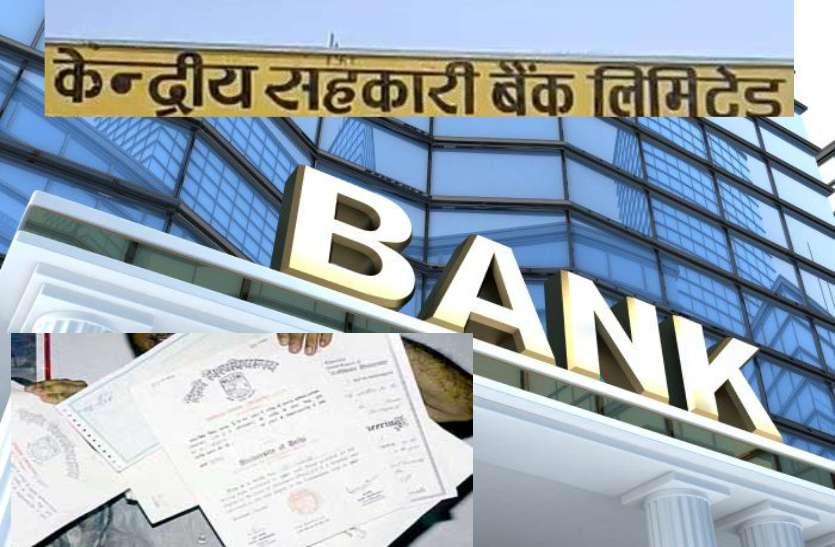 अधिकारियों ने पढ़ाई की फर्जी डिग्री लगाकर सहकारी बैंक को लगाई लाखों की चपत, अब होगी वसूली