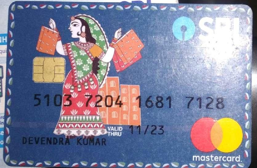 पास में खड़े व्यक्ति की सलाह पड़ी भारी, एटीएम कार्ड से निकाल लिए पौने 38 हजार रुपए