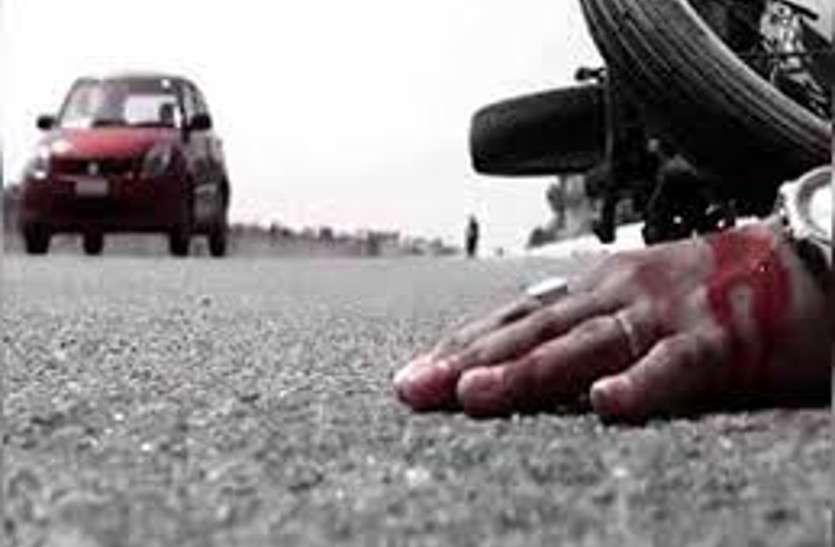 मेडिकल दुकान से घर लौट रहे बाइक सवार युवक के लिए यमराज बनकर आ गई तेज रफ्तार कार, दी दर्दनाक मौत