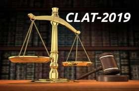 Clat Counselling 2019: फीस जमा कराने की आज लास्ट डेट