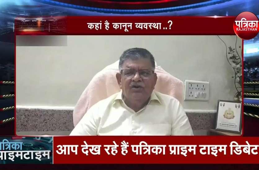 राजस्थान में ऐसे हालात में आखिर कहां है कानून-व्यवस्था..? Video