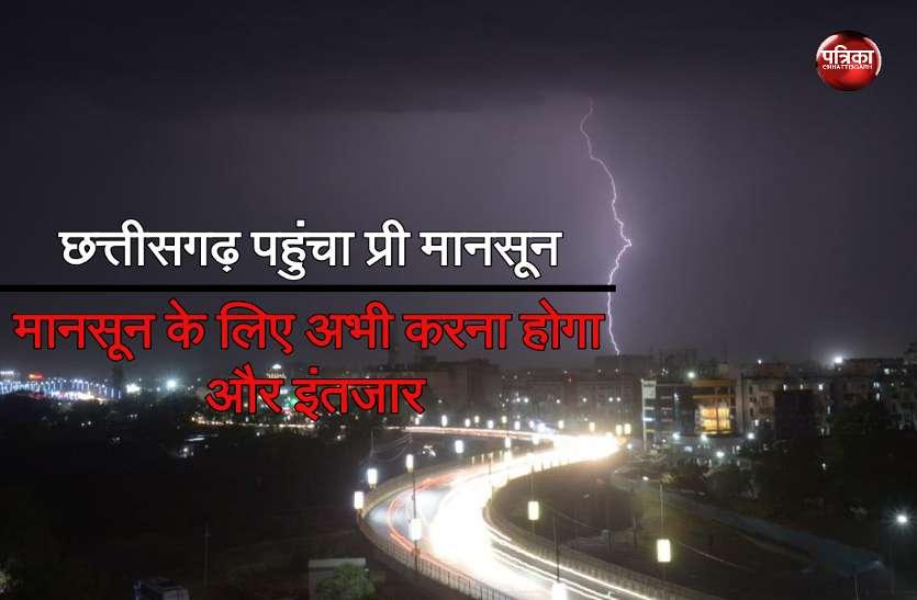 Chhattisgarh weather: शुरू हुई प्री मानसून बारिश, पर मानसून के लिए करना होगा इतना इंतजार