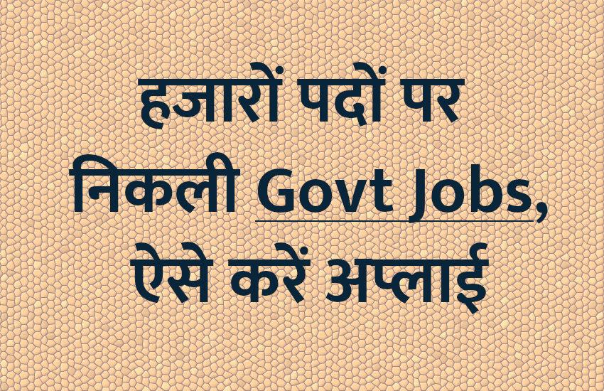 निकली सरकारी नौकरियां! आज और अभी ऐसे करें अप्लाई