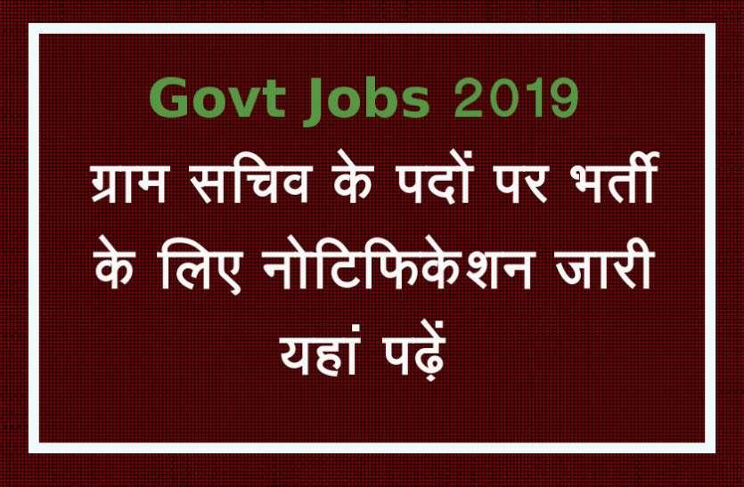 Govt Jobs 2019 : ग्राम सचिव के पदों पर भर्ती के लिए नोटिफिकेशन जारी, यहां पढ़ें