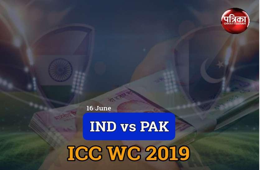 Ind vs Pak ICC WC 2019: सट्टा बाजार में IND है फेवरेट, PAK को मिल रहा सबसे ज्यादा भाव