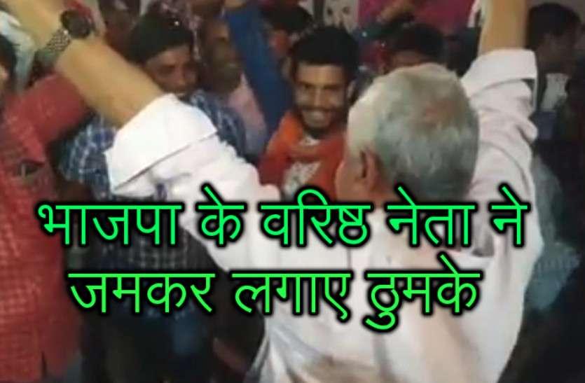 भाजपा के वरिष्ठ नेता ने जमकर लगाए ठुमके, वीडियो हुआ वायरल
