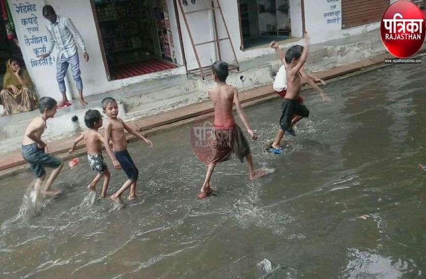 VIDEO : यहां मौसम ने फिर बदला मिजाज, बारिश से सडक़ों पर बहा पानी, बच्चों ने जमकर उठाया नहाने का लुत्फ