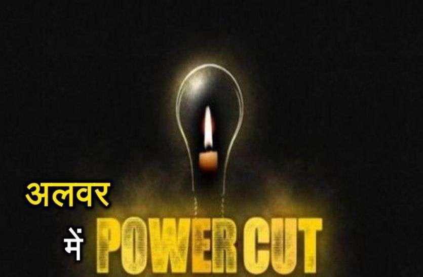 अलवर में सुबह 8 से दोपहर 1 बजे तक रहेगी बिजली कटौती, तेज गर्मी में होगी परेशानी