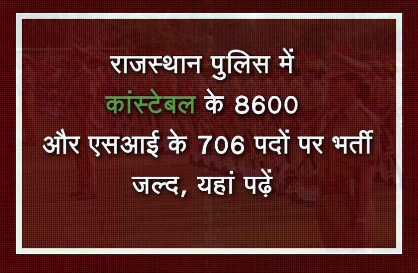 राजस्थान पुलिस में कांस्टेबल के 8600 और एसआई के 706 पदों पर भर्ती जल्द, देखें वीडियो
