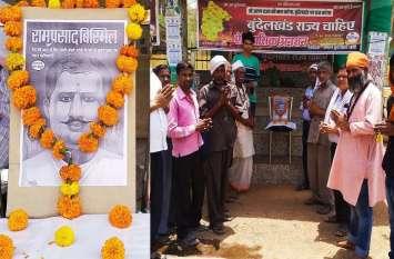अनशन स्थल पर याद किए गये शहीद राम प्रसाद बिस्मिल