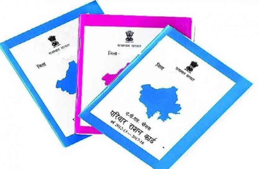New Ration Card Rajasthan - आपके राशनकार्ड को लेकर आई बड़ी खबर, जुड़ेंगी ये जानकारियां