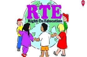 RTE : स्कूल नहीं दे रहे हैं आरटीइ विद्यार्थियों को प्रवेश