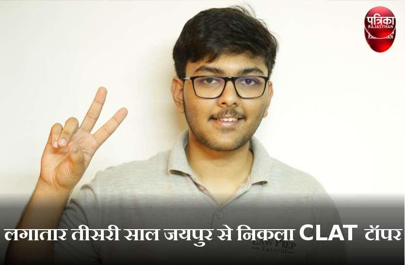 जयपुर : सौम्य बने CLAT 2019 के ऑल इंडिया टॉपर