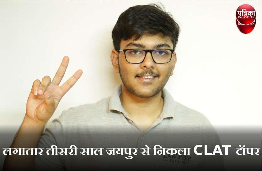 जयपुर का सौम्य क्लैट परीक्षा में देश में अव्वल