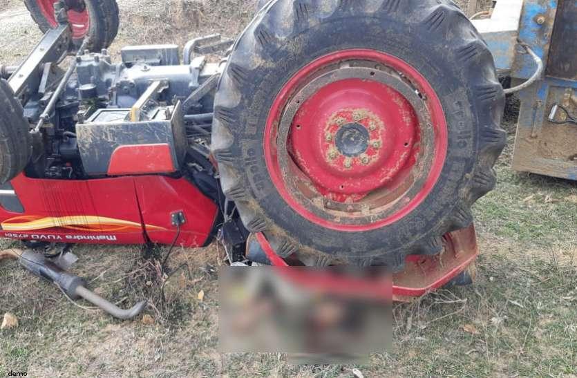 ट्रैक्टर चालक की लापरवाही से हुआ ये दर्दनाक हादसा, एक मजदूर की मौत