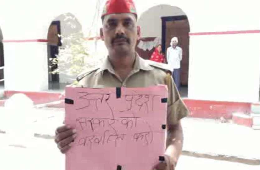 सपा की लाल टोपी लगाकर योगी सरकार को बर्खास्त कराने की लगाई थी गुहार, डीजीपी ने लिया बड़ा एक्शन