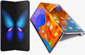 बस 3 मिनट में जानें क्यों टली इन दोनों फोल्डेबल स्मार्टफोन की लॉन्चिंग