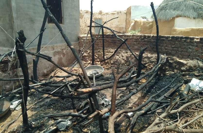 झोंपड़े में आग से गाय मरी, बकरियां झुलसी; घरेलू सामान, नकदी जली