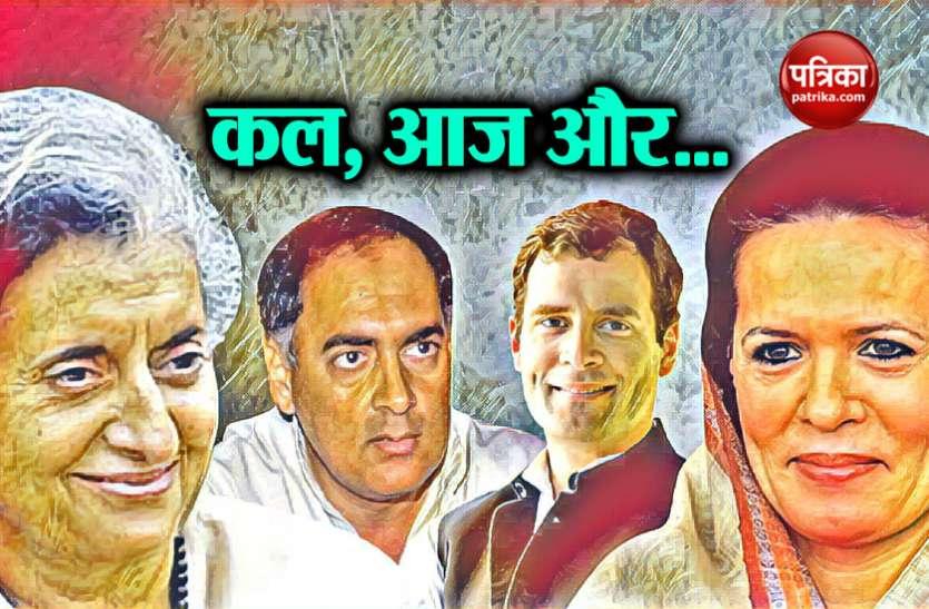 अस्तित्व के संकट से गुजर रही कांग्रेस ?