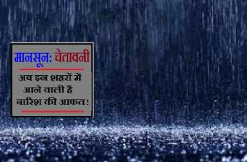 प्री-मानसून की हल्की बारिश के बाद उमस ने तड़पाया, जानिये अब कहां होने जा रही है भारी बारिश...