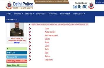 दिल्ली पुलिस MTS भर्ती के लिए जानें कैसा होगा पदवार ट्रेड टेस्ट : यहां पढ़ें