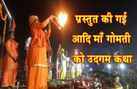 Vat Purnima:कठपुतली मंचन के द्वारा दिया गया गोमती स्वच्छता सन्देश