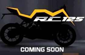 KTM RC 125 को महज 5,000 रुपये में करवाएं बुक, लॉन्च होते ही आपको होगी डिलीवर