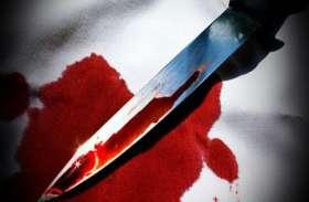 पिता और भाई बने 'हैवान', शादी का विरोध किया तो चाकूओं से गोदा, आंत तक निकाली बाहर