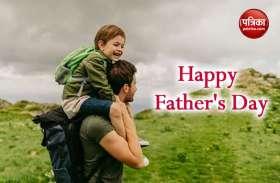 """Father's Day 2019: """"हमें छांव देकर खुद जलता रहा धूप में,"""" फादर्स डे पर ये खास मैसेज भेजकर जताएं प्यार"""