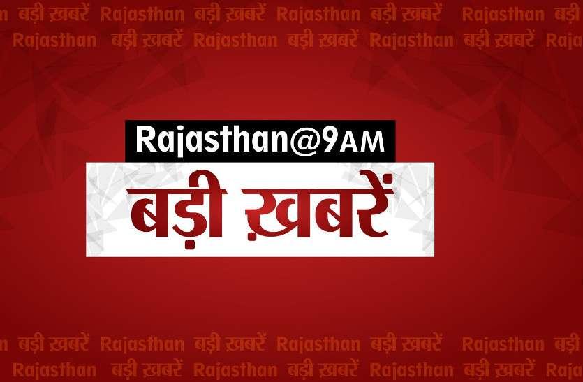 Rajasthan@9AM:  राजस्थान में मौसम का पलटवार, कई जगहों पर बरसात