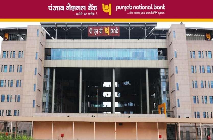 PNB करने जा रहा 1000 करोड़ रुपए के NPA खातों की बिक्री, 26 जून तक जमा करें अपनी बोलियां