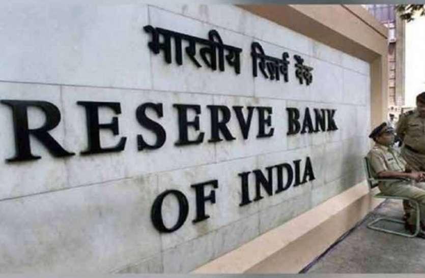 रिजर्व बैंक की नई घोषणा, फंड ट्रांसफर करने वालों को होगा फायदा, जानें क्या है खास