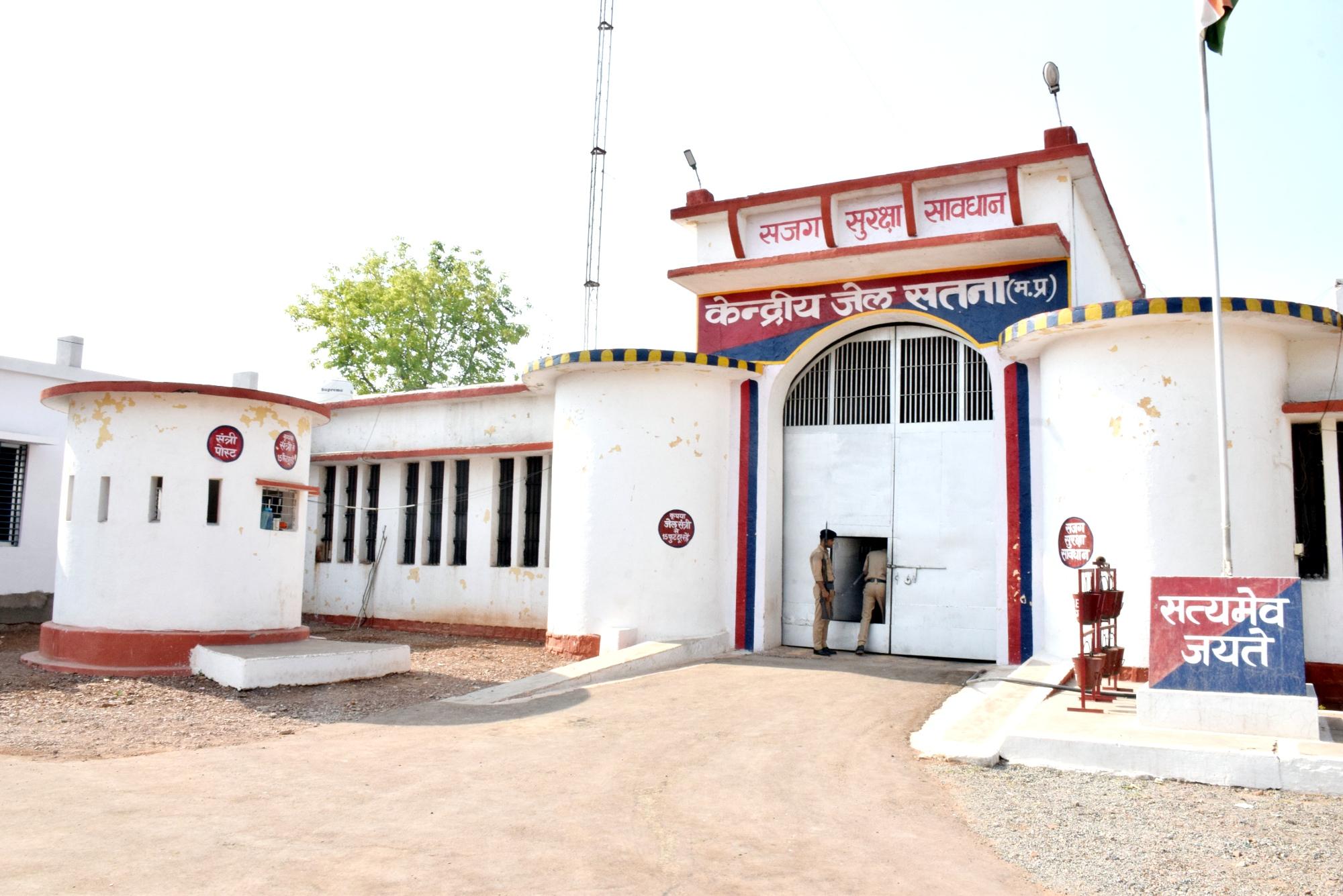 Satna central jail: जिन कैदियों ने डीआइजी के सामने खोला मुंह उन्हें अन्यत्र शिफ्ट करने का प्रस्ताव