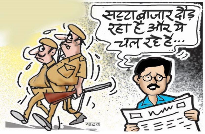 ऑनलाइन क्रिकेट सट्टे के आगे पुलिस की साइबर टीम भी हो रही फेल
