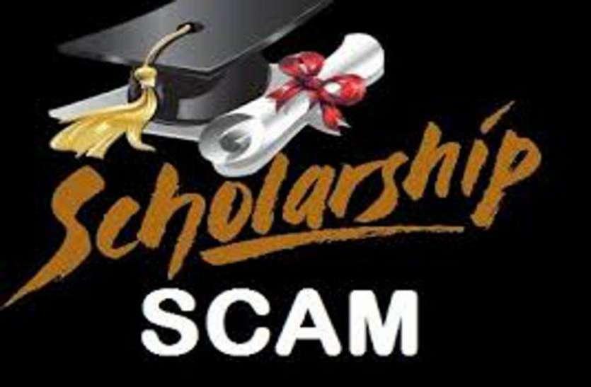 Scholarship Scam : इस तरह बैंकरों, अधिकारियों ने गरीब स्टूडेंट्स को यूं लूटा
