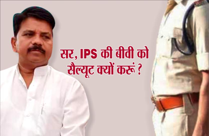 'गृह मंत्रीजी, IPS की पत्नी को लेकर जाता हूं बाजार , उन्हें सैल्यूट मारता हूं और इससे तंग आकर मैंने नौकरी छोड़ दी'