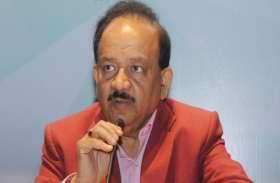 चमकी बुखार: स्वास्थ्य मंत्री हर्षवर्धन ने मुजफ्फरपुर में उच्च स्तरीय रिसर्च टीम बनाने के दिए निर्देश