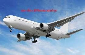 यह जान लीजिए, एक लीटर में कितना माइलेज देता है हवाई जहाज