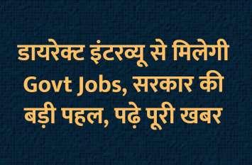 डायरेक्ट इंटरव्यू से मिलेगी Govt Jobs, 20 जून से इंटरव्यू शुरू, पढ़े पूरी खबर