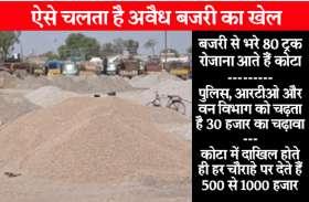 दो जिलों की सीमा पार कराने को बजरी माफिया चढ़ाते हैं पुलिस को 30 हजार का चढ़ावा, फिर कोटा में दाखिल होते 80 ट्रक