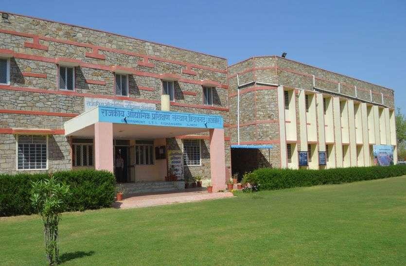 किशनगढ़ आईटीआई में मिलेगा हाईटेक प्रशिक्षण
