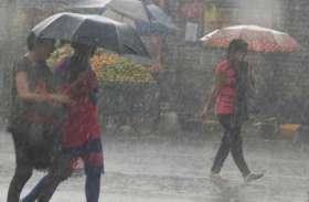 मौसम विभाग ने दी चेतावनी, इन जगहों पर आज तेज हवाओं के साथ हो सकती है झमाझम बारिश