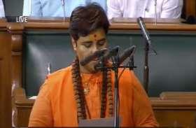 Pragya Singh Thakur की शपथ पर लोकसभा के अंदर विपक्ष ने किया हंगामा