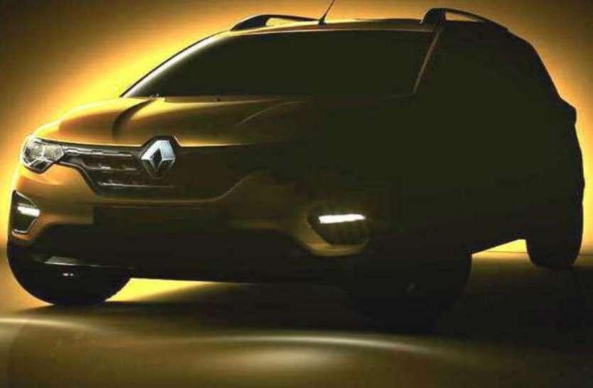 Renault Triber होगी 19 जून को मार्केट में लॉन्च, धाकड़ लुक के साथ जबरदस्त फीचर्स से होगी लैस