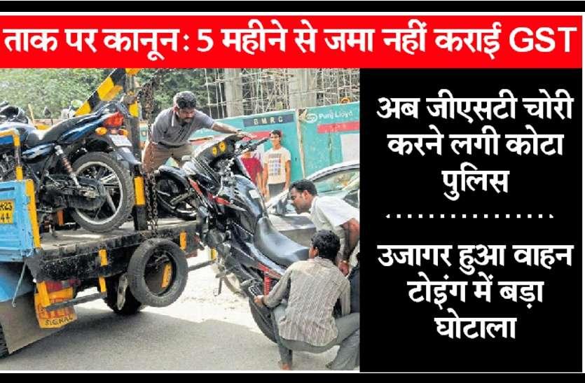 BIG News: ऐसा कोई 'सगा' नहीं जिसे कोटा पुलिस ने 'लूटा' नहीं, जनता के बाद अब 'राजस्थान सरकार' को भी ठगा